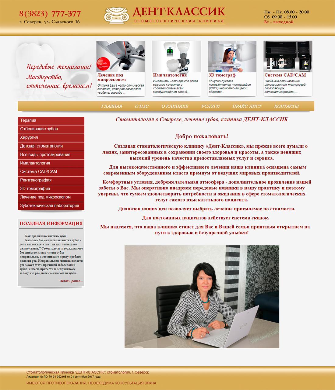 Разработки и продвижение сайта стоматологии