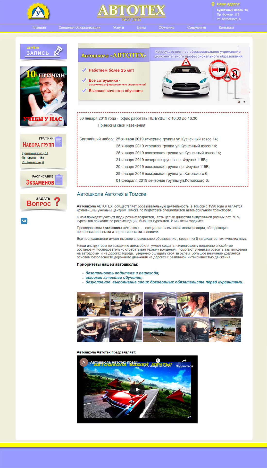 Сайт автошколы Автотех