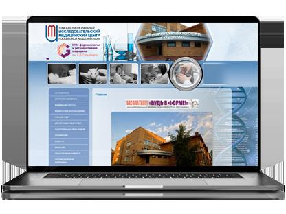 Разработка сайта для НИИ