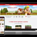 Создание landing page для продажи теплиц