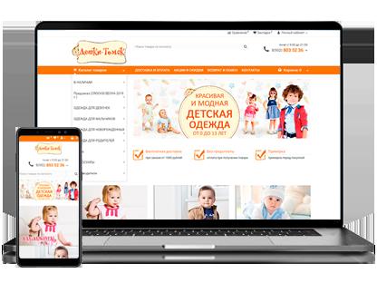 Разработка сайта детской одежды