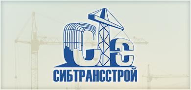 Разработка Логотипа компании СибТрансСтрой