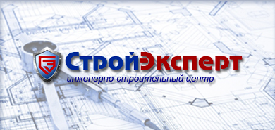 Создание логотипа для компании стройэксперт