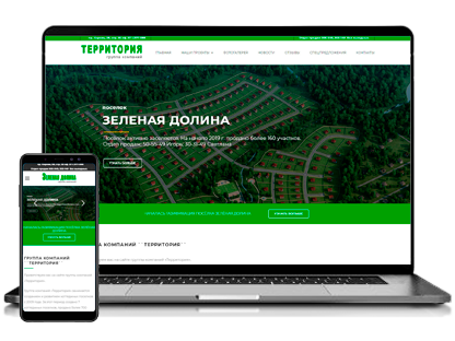 Сайт компании Территория