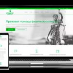 Создание сайта для правового центра