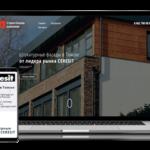 Разработка сайта для строительной компании, г. Томск