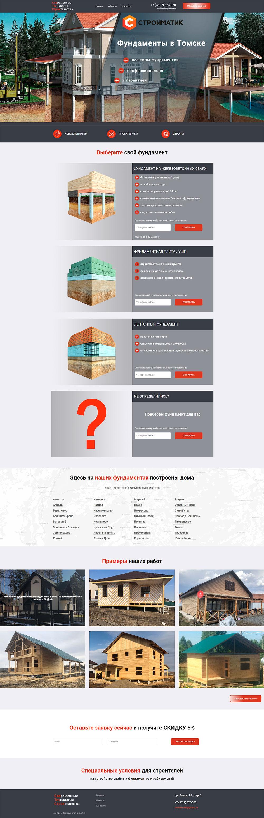 Разработка сайта для компании Совтехстрой