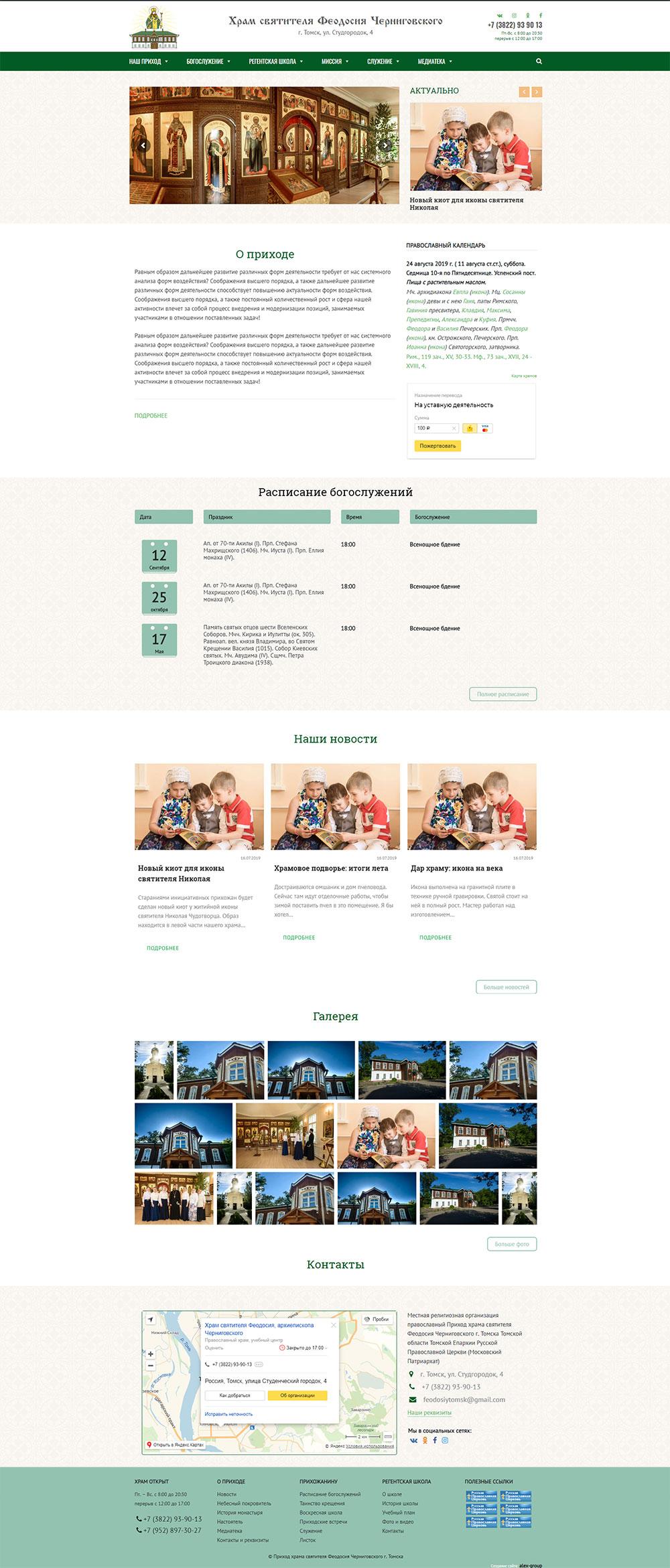 Разработка сайта храма, г. Томск