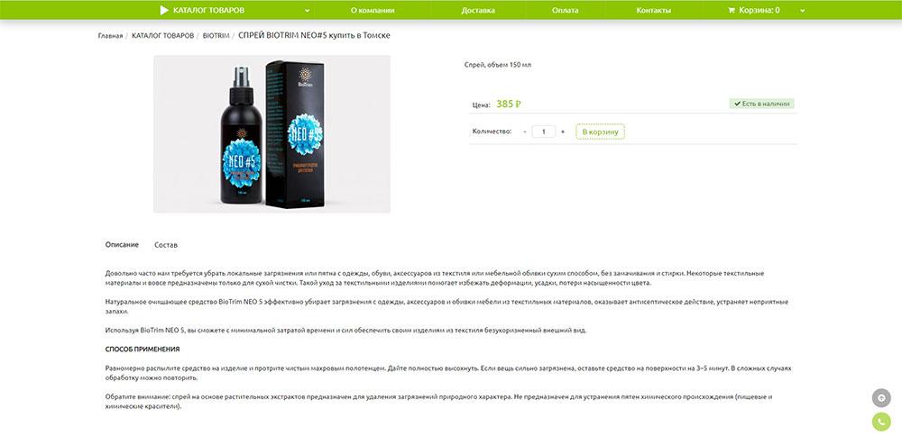 Разработка интернет-магазина для Greenway (Томск)