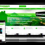 Разработка сайта для greenway