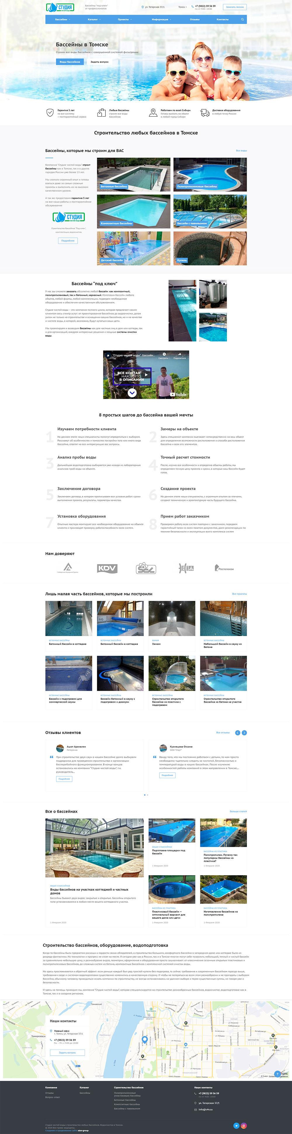 Создание сайта для бассейнов