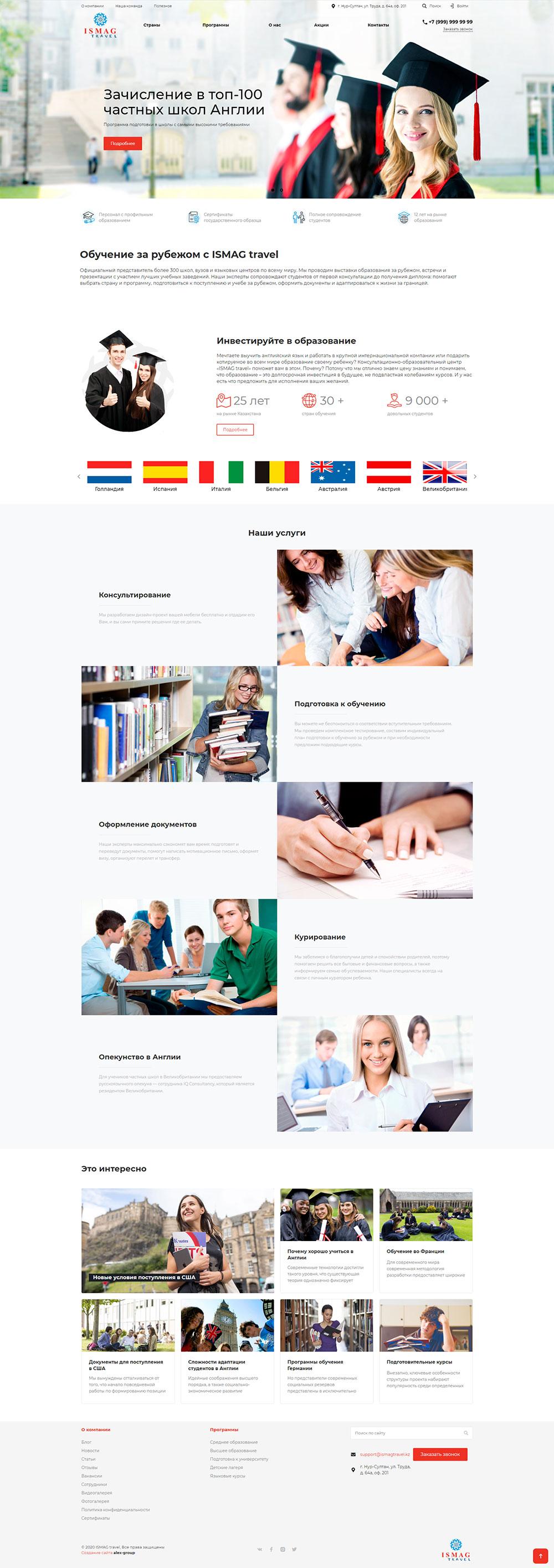 Создание сайта для компании Ismag travel