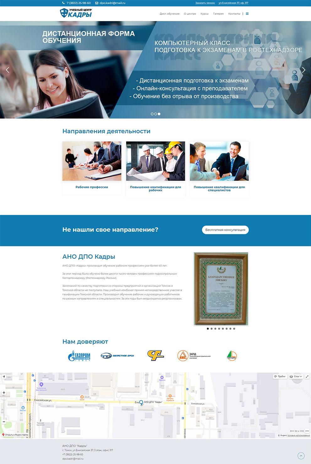 Сайт кадры