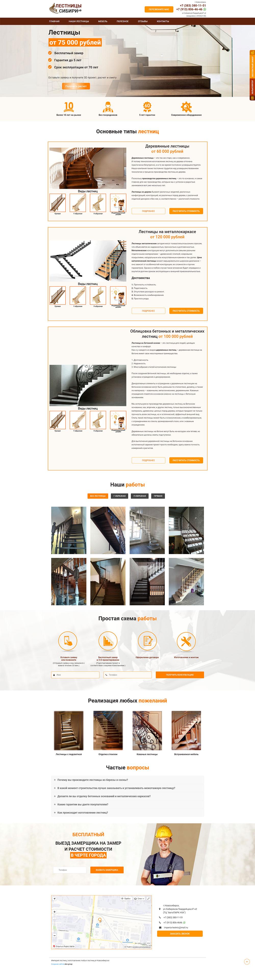 Разработка сайта лестниц