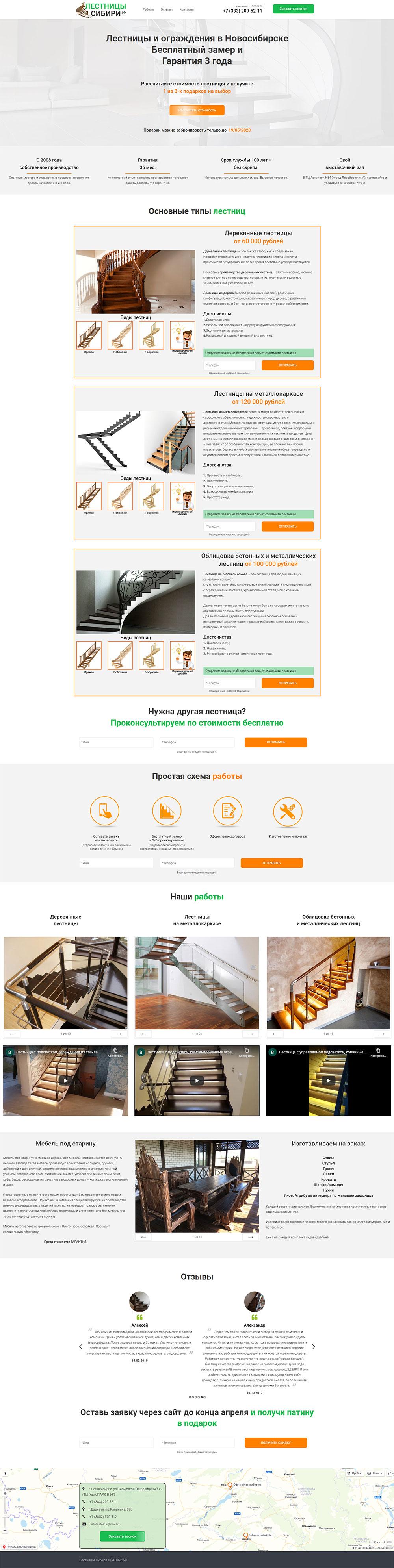 Создание лендинга Лестницы Сибири