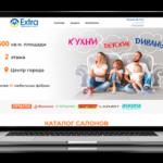 Создание сайта для мебельного центра ЭКСТРА