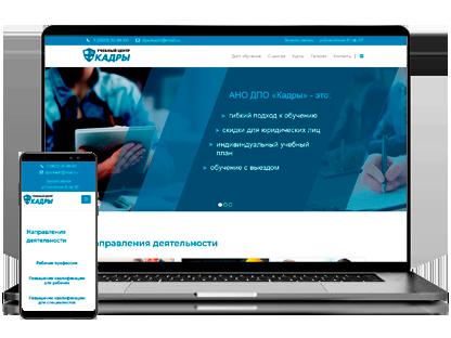 Создание сайта для ДПО Кадры