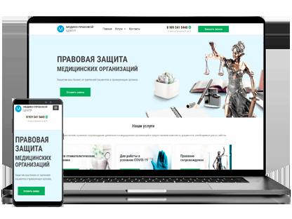 Создание сайта юридической помощи