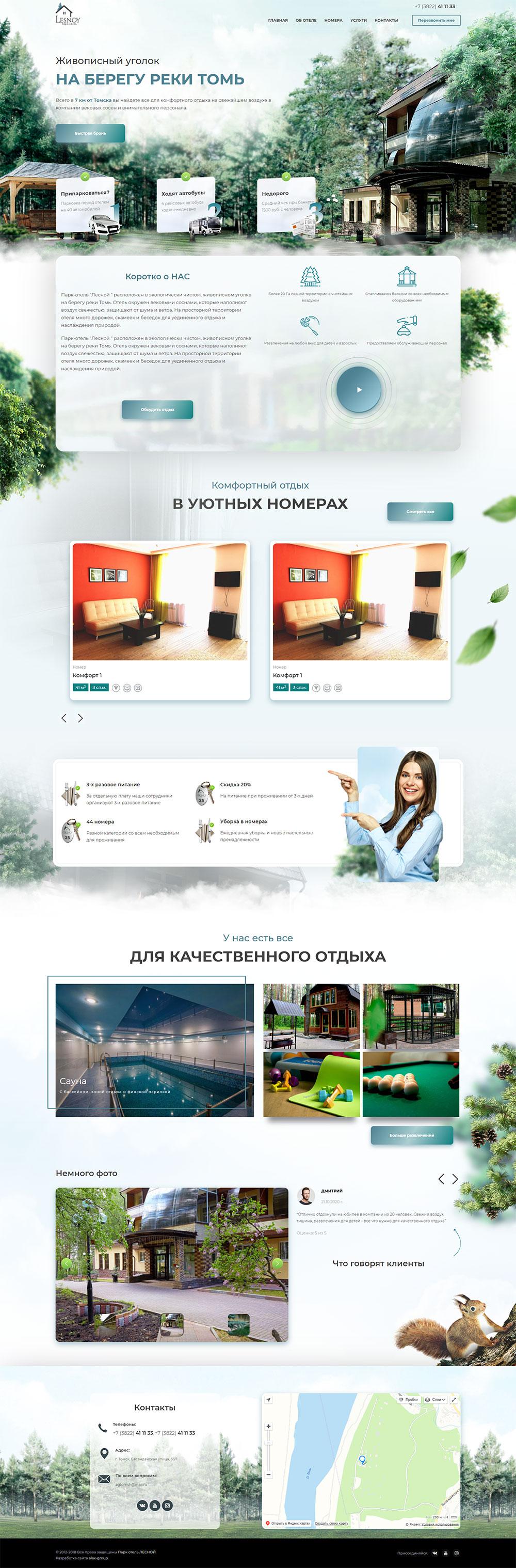Разработка сайта Парка-отель Лесной