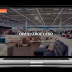 Создание сайта для ТЦ Оранжевое небо (г. Томск )