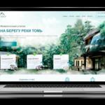 Создание сайта Парка-отель Лесной