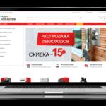 Создание интернет-магазина для Дома котлов (Теплоснаб)