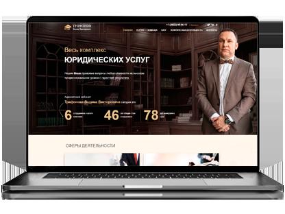 Создание сайта для адвоката Трифонова