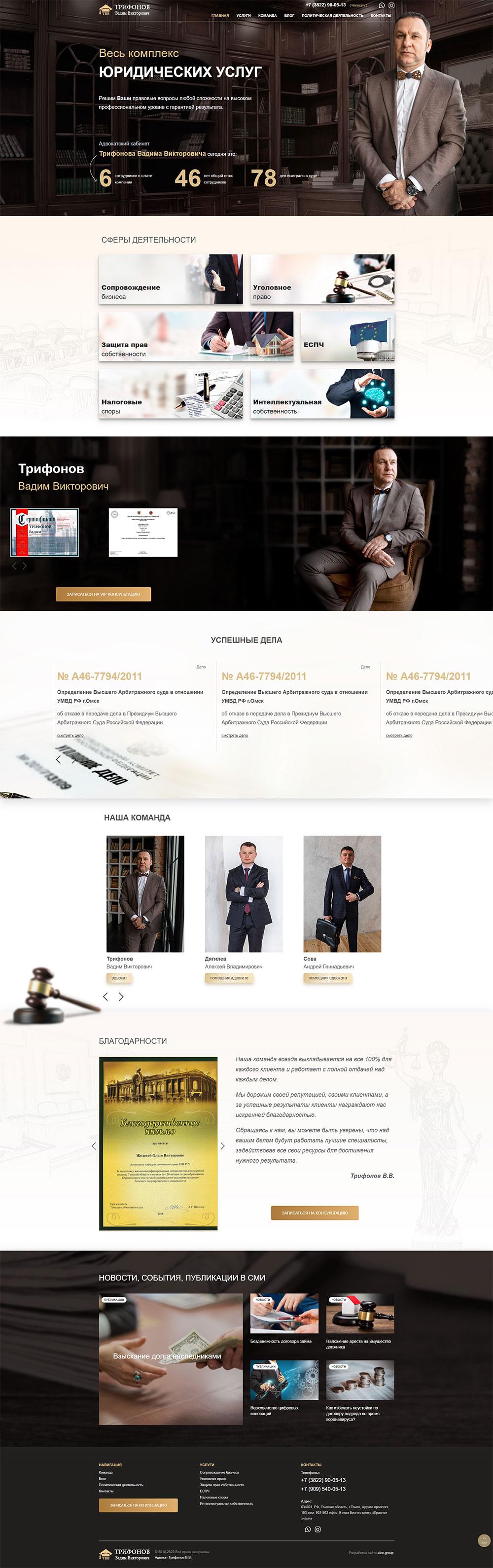 сайт для адвоката Трифонова
