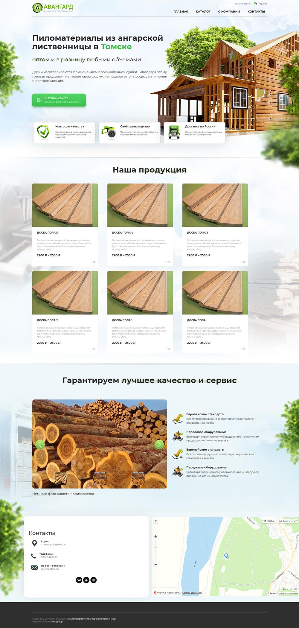 Сайт-каталог по продаже лиственницы