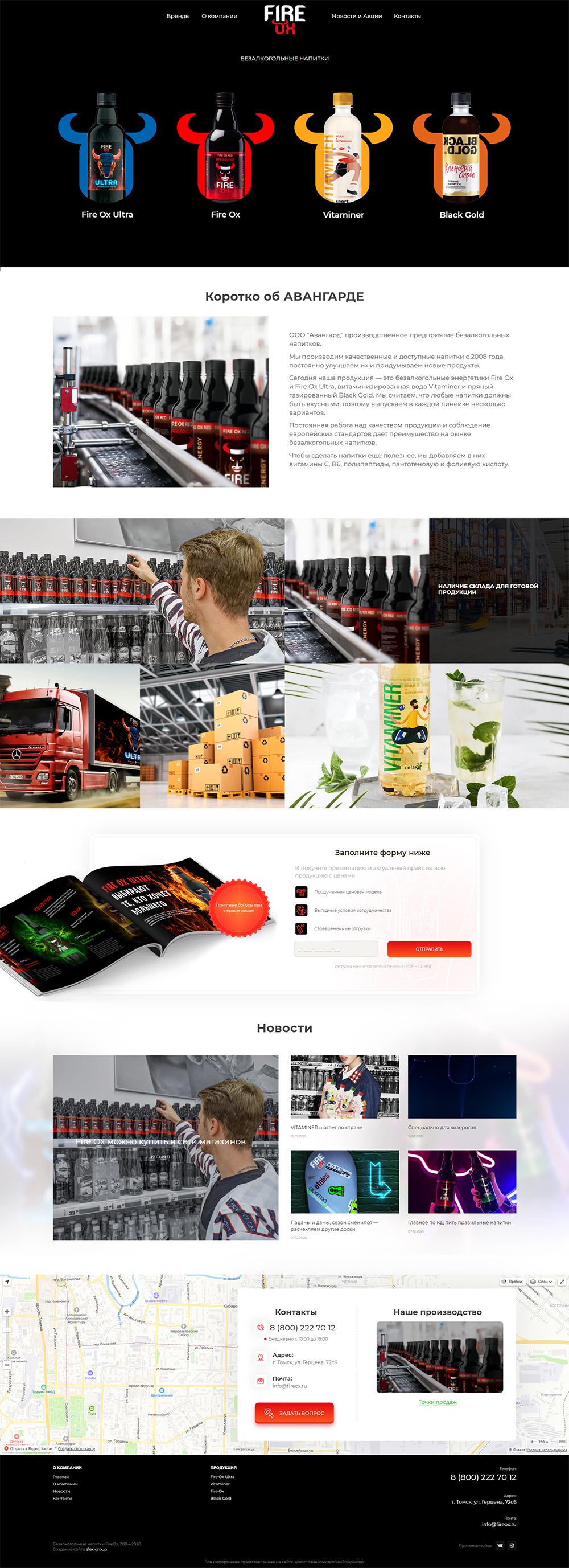 Создание сайта для производителя напитков