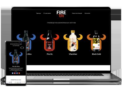 создание сайта производителя напитков