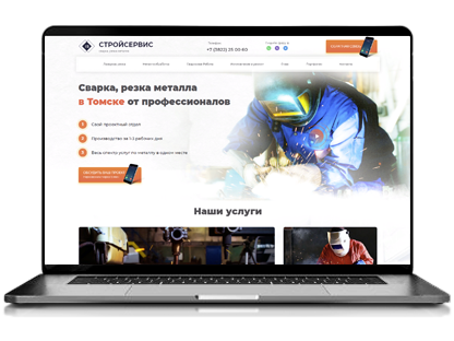 создание сайта сварки