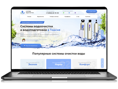 создание сайта систем водоочистки