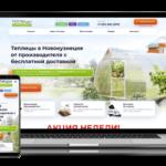 Разработка сайта по продаже теплиц